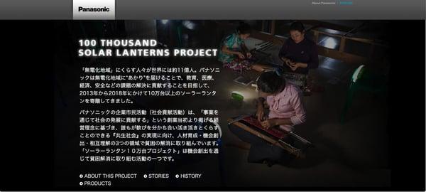 100-thousand-solar-lanterns-project