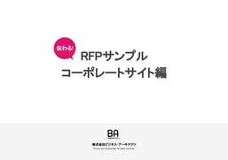 LP-rfp-corporate
