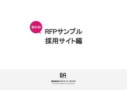 LP-rfp-recruit