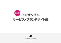 LP-rfp-service