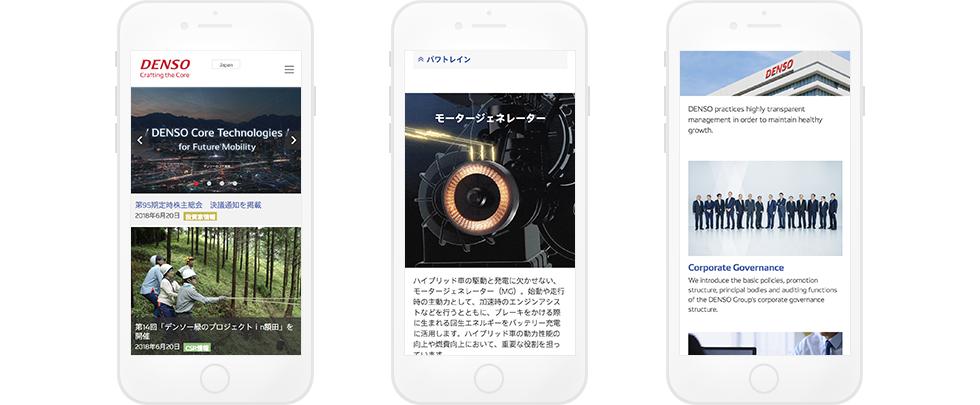 デンソーグローバルサイトリニューアル スマートフォン画面キャプチャ