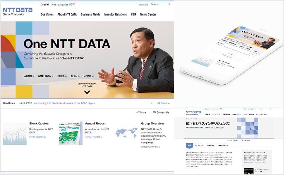 NTTデータグループウェブサイト実績