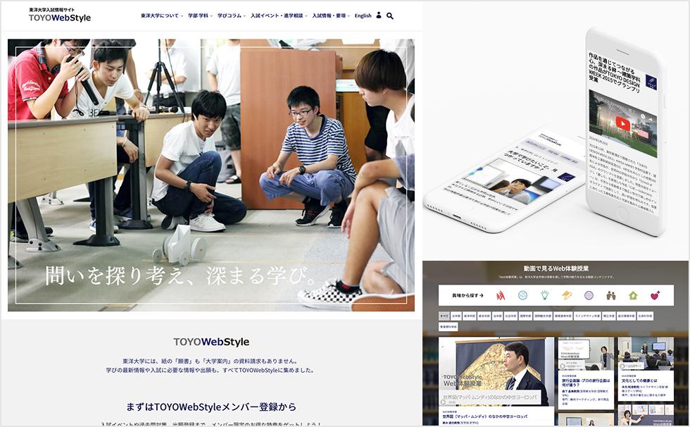 東洋大学 入試情報サイト実績