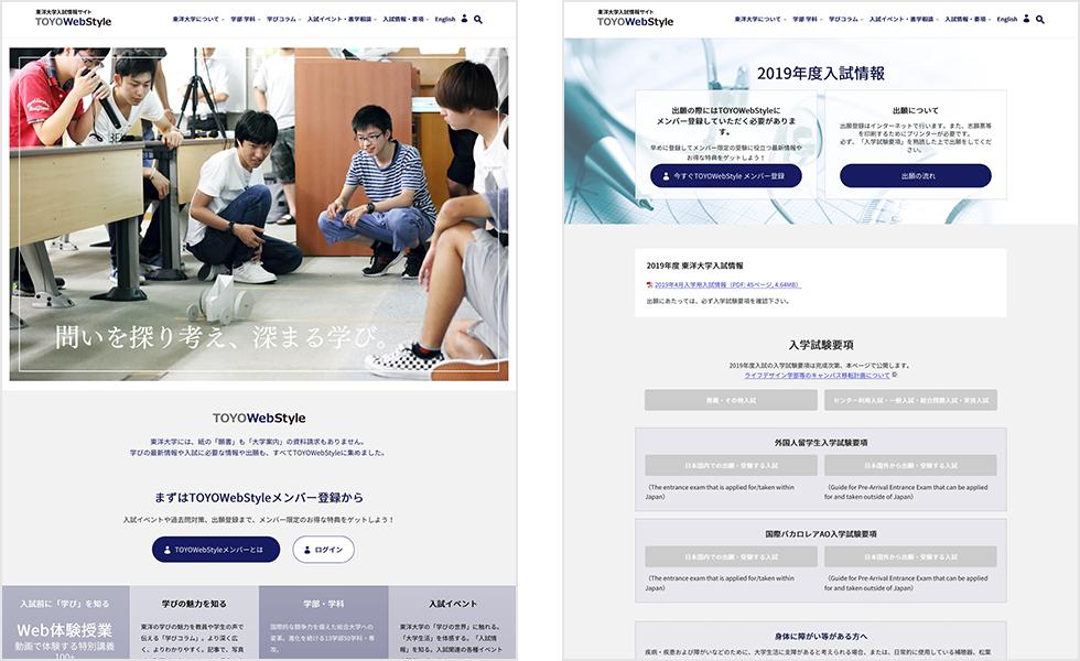 東洋大学 入試情報サイト パソコン画面キャプチャ