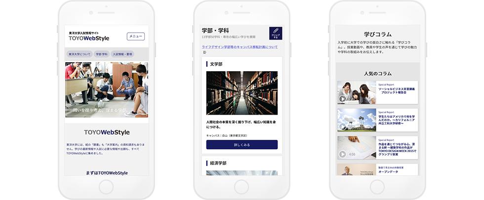 東洋大学 入試情報サイト スマートフォン画面キャプチャ