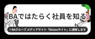 bnr_basite_careers_SP_A